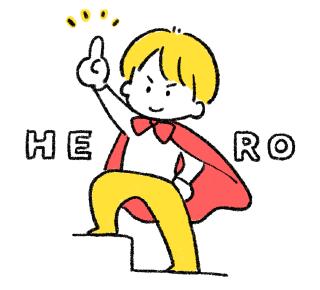 ヒーローになる